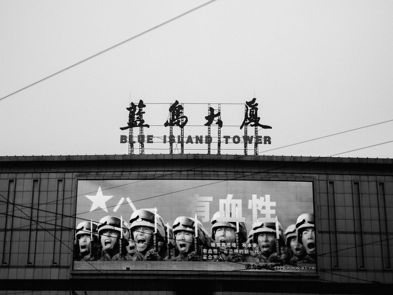China Trip 2016 - Beijing & Shanghai 29