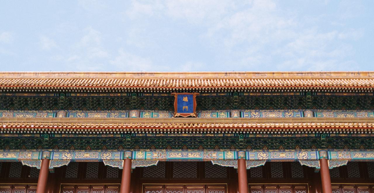 China Trip 2016 - Beijing & Shanghai 33