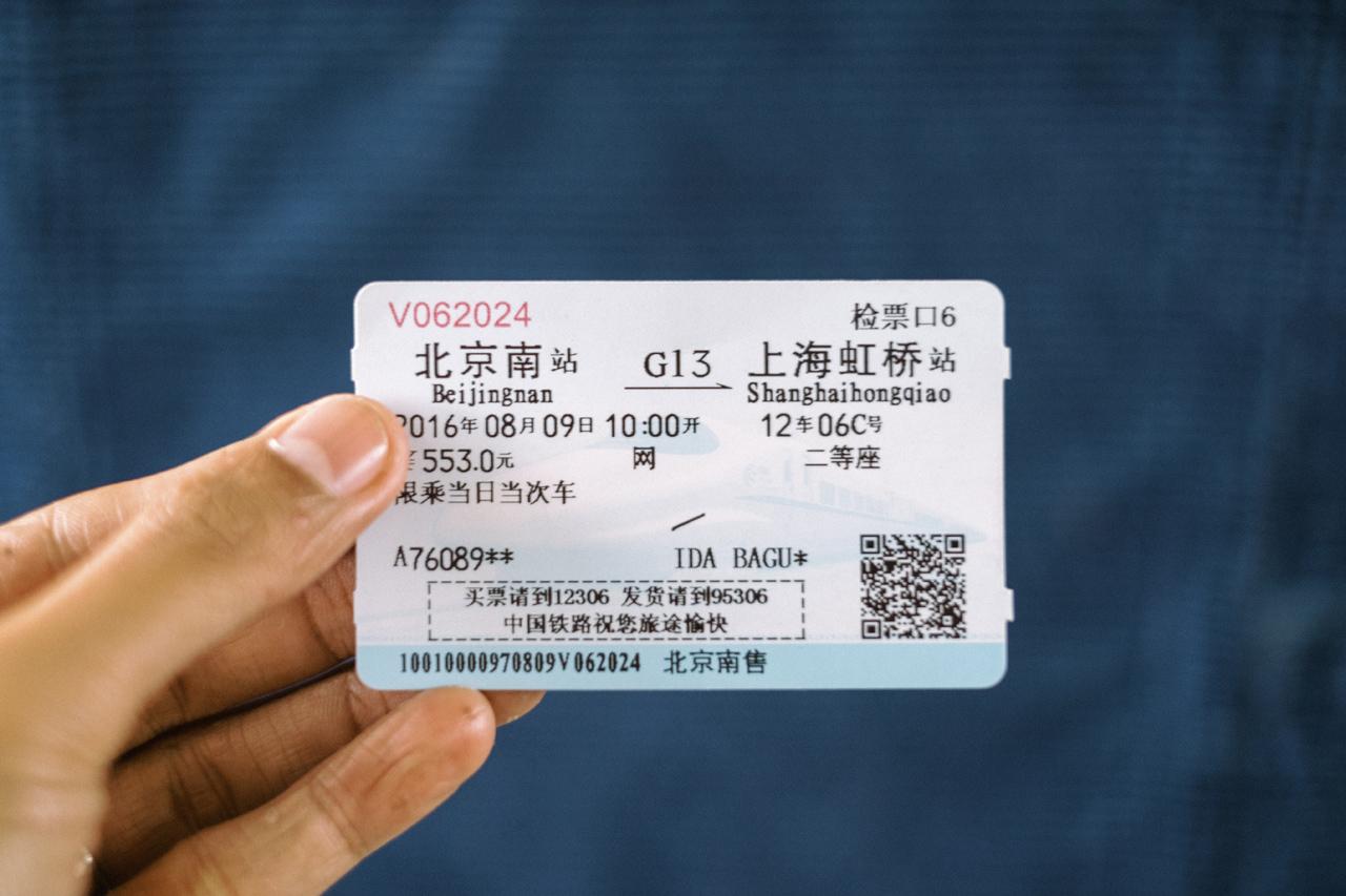 China Trip 2016 - Beijing & Shanghai 71